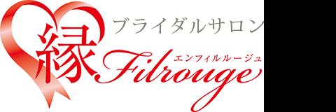 ブライダルサロン縁(えん)filrouge|名古屋・西三河の結婚相談所